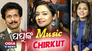 ପପୁ ଫେରିଲେ ଧମାକାଦାର Musical Film ନେଇ - Chirkut | Upcoming Odia Movie | First Day First Show Free