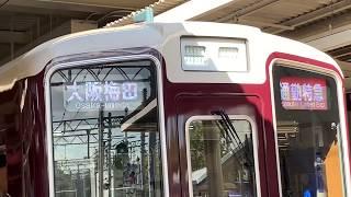 阪急1000系通勤特急大阪梅田行き新駅名表示 西宮北口発車