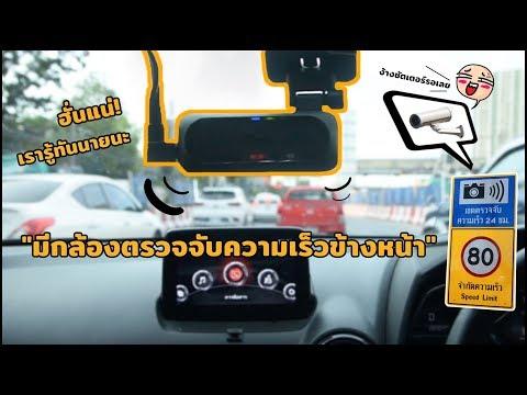 เตือนตรวจจับความเร็ว ด้วยกล้องติดรถยนต์ | Mio MiVue J86 - วันที่ 23 May 2019