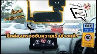เตือนตรวจจับความเร็ว ด้วยกล้องติดรถยนต์ | Mio MiVue J86