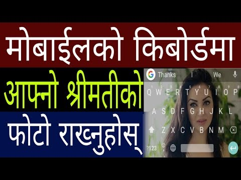 How To Set Photo On Android Mobile Phone Keyboard | My Picture In Keyboard | In Nepali By UvAdvice