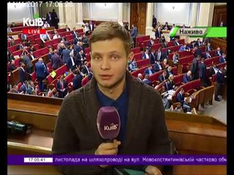Телеканал Київ: 14.11.17 Столичні телевізійні новини 17.00