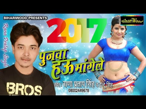 Happy New year 2017 | पुजवा हऊ मंगेला | राणा प्रताब सिंह |  | Bhojpuri Song 2017