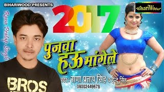 Happy New year 2017   पुजवा हऊ मंगेला   राणा प्रताब सिंह      Bhojpuri Song 2017