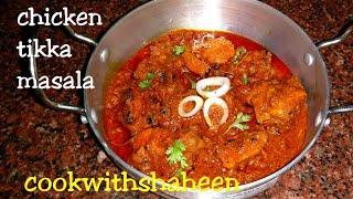 Chicken tikka masala   tikka masala recipe with ENGLISH SUBTITLES