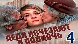 """Мини-Сериал """"Леди исчезают в полночь"""" -  Серия 4"""