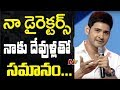 Mahesh Babu Best and Emotional Speech @ Spyder Pre Release Event || Mahesh Babu, Rakul Preet