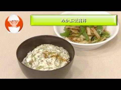 【3分クッキング】めかぶ豆腐丼