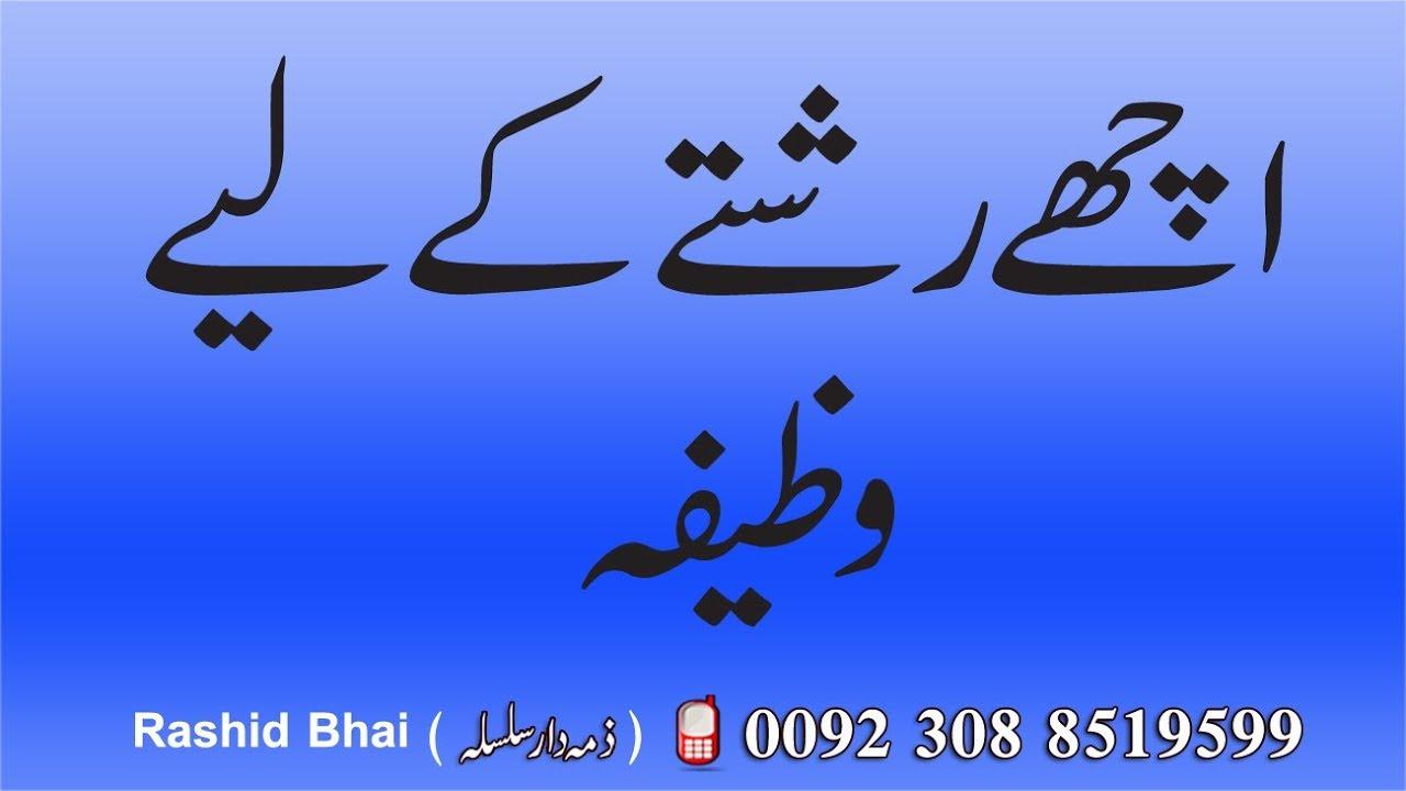 Acha rishta k liye best wazifa   Isme azam for good marriage proposal