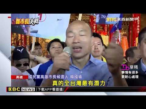 抽中籤王 韓國瑜車隊掃街 民眾路邊紛比讚