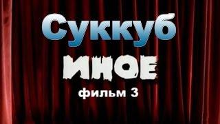 """Мистический сериал.Фильм 3 """"Суккуб"""""""