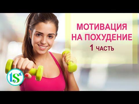 Как мотивировать себя на похудение: работающие советы от опытного диетолога  (1 часть)