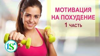 как мотивировать себя на похудение: работающие советы от опытного диетолога (2 часть)