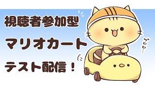 【視聴者参加型】のんびりレースにゃ!【マリオカート】
