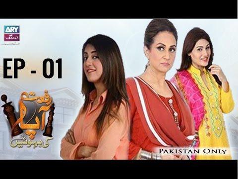Riffat Aapa Ki Bahuein - Episode 01 - ARY Zindagi Drama