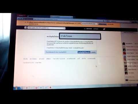 ลบเฟสบุกถาวร โดย Phouwa