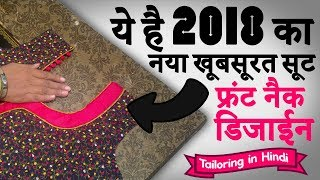 ये है 2018 का New Suit Front Neck Design