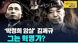 [사사건건 플러스] 10.26은 내란 아닌 민주 혁명?…