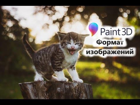 Paint 3D. Урок 5 - Форматы изображений Jpg и Png, сохранение на диск