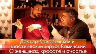 Доктор Комаровский и пластический хирург Эдгар Каминский о женщинах, красоте и счастье