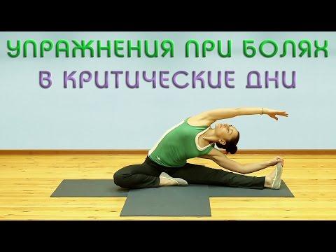 Вопрос: Как выполнять позы йоги при менструальных болях?