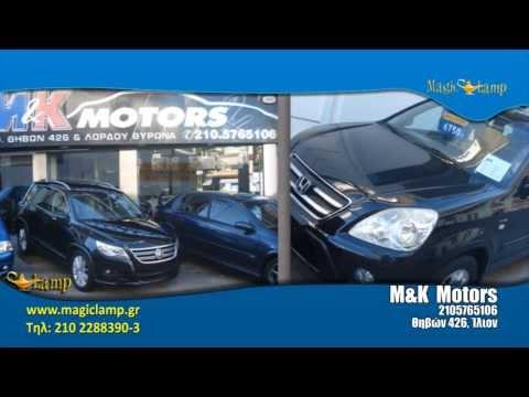 M&K Motors | Αγοροπωλήσιες Ενοικιάσεις Αυτοκινήτων Ίλιον, Εμπόριο Μεταχειρισμένων Ίλιον