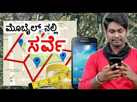 Survey your Land properties in Acres using Android phone !! ಮೊಬೈಲ್ ನಲ್ಲಿ ಸರ್ವೆ ಮಾಡಬಹುದು !!