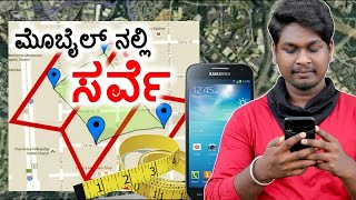 Survey your Land properties in Acres using Android phone !! ಮೊಬೈಲ್ ನಲ್ಲಿ ಸರ್ವೆ ಮಾಡಬಹುದು !!