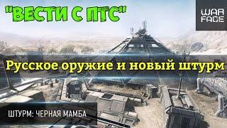 ПТС Warface  - Русское оружие и новый штурм