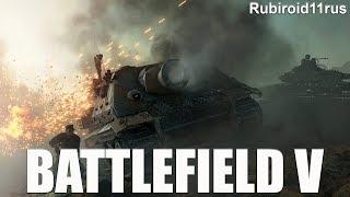 BATTLEFIELD 5 БОЛЬШИЕ ОПЕРАЦИИ)) (gameplay battlefield 5)