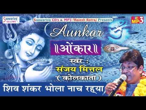 Beautiful Shiv Bhajan // शिव शंकर भोला नाच रह्या // डिवोशनल // संजय मित्तल #सांवरिया