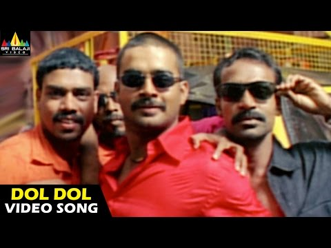 Yuva Songs | Dol Dol Video Song | Madhavan, Meera Jasmine | Sri Balaji Video