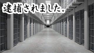 Youtuberが炎上後余罪が発覚、投獄されました。