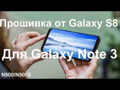Устанавливаем прошивку от Galaxy S8 на Galaxy Note 3/Ты не узнаешь свой телефон