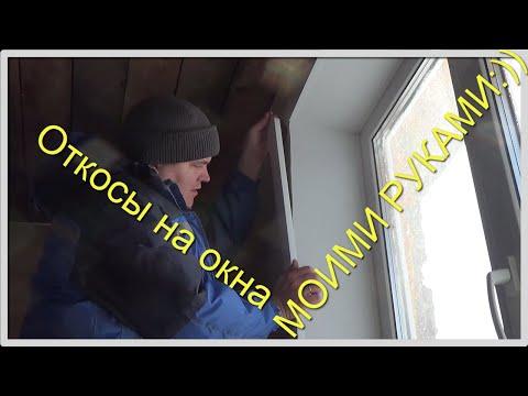 Как отделать пластиковое окно внутри в деревянном доме