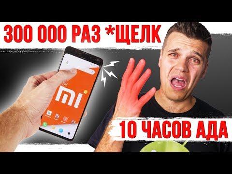 300 000 открытий телефона слайдера. Убиваем Xiaomi Mi Mix 3 10 часов / KILL XIAOMI MI MIX 3 10 HOURS