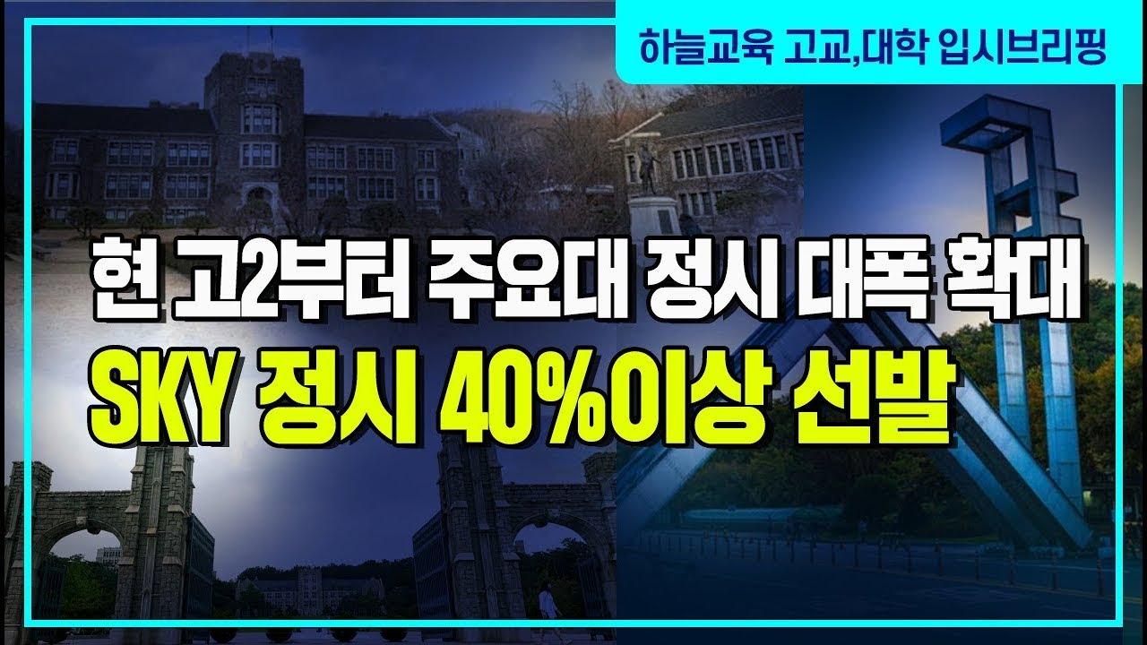 [하늘교육]  현 고2부터 주요대 정시 대폭 확대, SKY 정시 40% 이상 선발