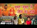 Download Subah Subah Le Shiv Ka Naam By Gulshan Kumar, Hariharan [Full Song] - Shiv Mahima MP3 song and Music Video