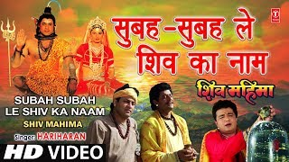 Subah Subah Le Shiv Ka Naam By Gulshan Kumar, Hariharan [Full Song] - Shiv Mahima