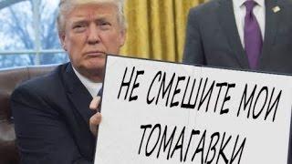 Трамп загнал Россию в угол!