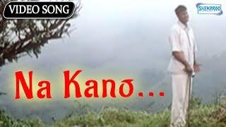 Na Kano - Namma Preethiya Ramu - Darshan Best Songs