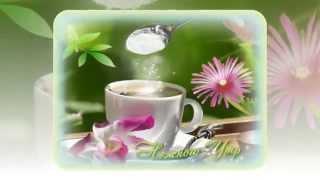 Доброе утро! Хорошего дня!! И много,много хорошего!!!(Здравствуйте! Меня зовут Валентина. Предлагаю Вашему вниманию услуги по созданию красочных слайд-шоу с..., 2014-11-25T07:15:58.000Z)