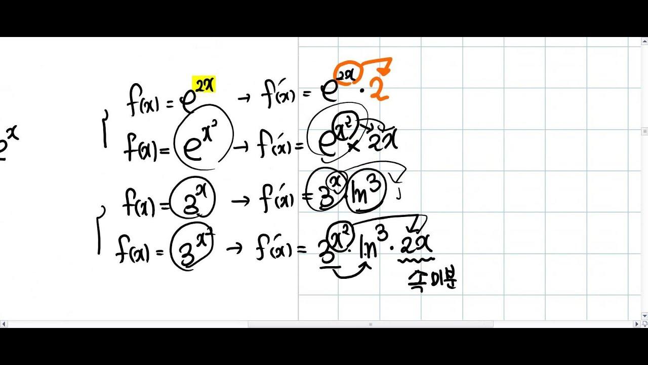 수학강의 봉기쌤 윌수학 지수로그함수미분 - YouTube