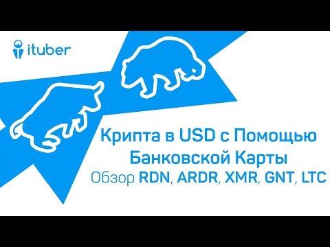Смотреть Крипта в USD с Помощью Карты. Обзор BitCoin BTC, Ardor ARDR, Monero XMR, Golem GNT, LiteCoin LTC,RDN онлайн