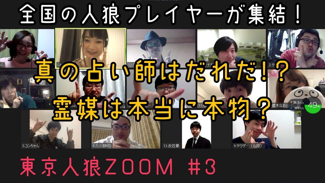全国の人狼プレイヤーが集結!真の占い師はだれだ!?|東京人狼ZOOM#3