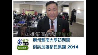 20140521,中國廣州, 暨南大學, 新聞與傳播學院, 訪問, 加拿大