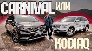 СуперВЭН Новый KIA Carnival против Шкоды Кодиак Мультивена и Альфарда Skoda Kodiaq Первый