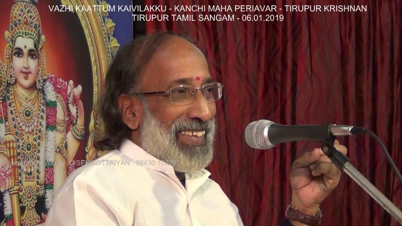 Kanchi Maha Periayavar 02 Tirupur Krishnan Tirupur Tamil Sangam 01