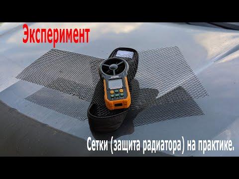 Эксперимент - Часть2. Сетки (защита радиатора) на практике!