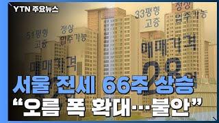"""서울 아파트 전셋값 66주째 상승...""""당분간…"""